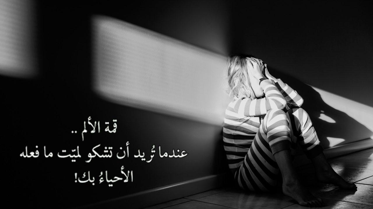 خلفيات عن الحزن جديدة وأجمل خلفيات عن الملل والألم-خلفيات فور يو