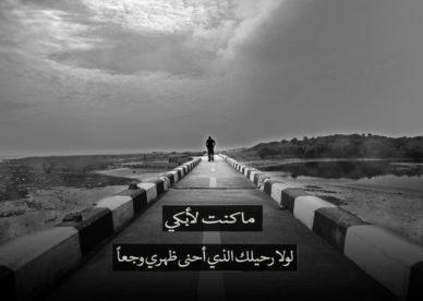 خلفيات وصور حزينة عن الرحيل والوداع والفراق-خلفيات فور يو